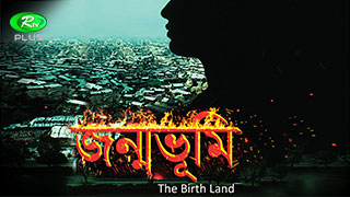 Jonmobhumee (The Birth Land)