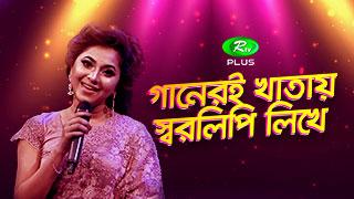 Ganeri Khatay Shorolipi Likhe